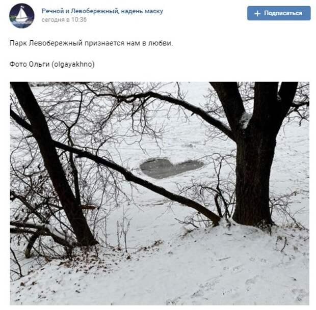 Фото дня: признание в любви от парка «Левобережный»