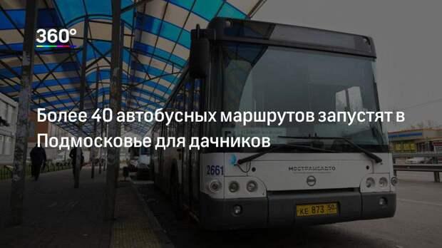 Более 40 автобусных маршрутов запустят в Подмосковье для дачников