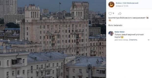 Фото дня: Войковские небоскребы