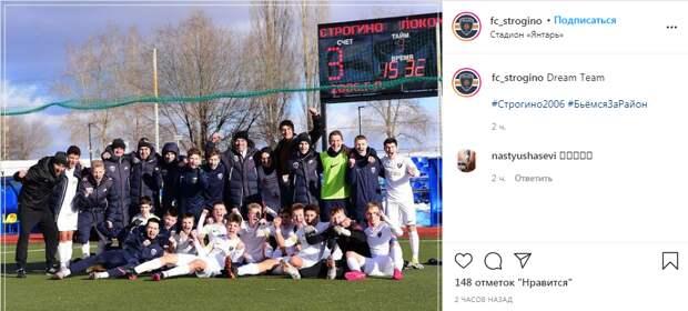Футболисты «Строгино» впервые в истории отобрались на Первенство России