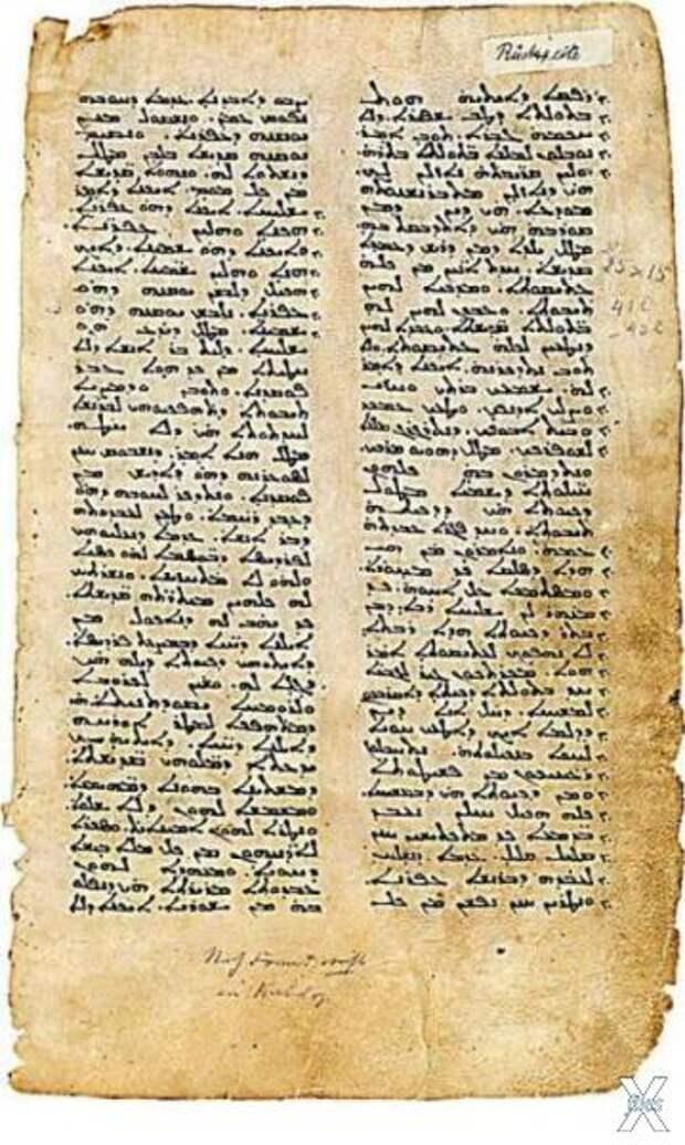 Еврейская Библия с Таргумом XI век