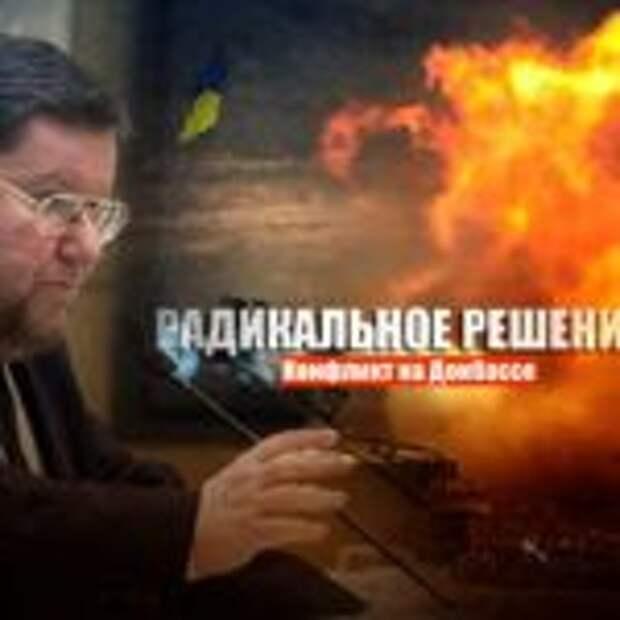 «Надо идти до Днепра»: Сатановский пояснил, почему попытка ВСУ идти на прорыв в Донбассе станет «лучшим исходом»