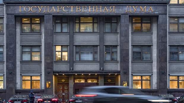 На фасаде здания Госдумы восстановили надпись