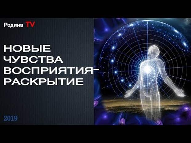 НОВЫЕ ЧУВСТВА ВОСПРИЯТИЯ - РАСКРЫТИЕ || канал Родина TV