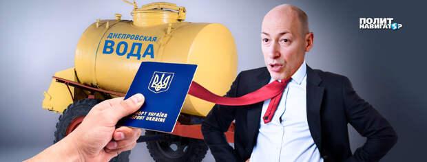 Гордон требует отправить в Крым «украинские гуманитарные конвои с водой»