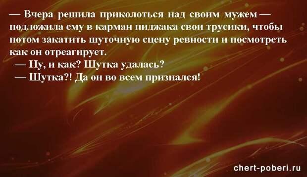 Самые смешные анекдоты ежедневная подборка chert-poberi-anekdoty-chert-poberi-anekdoty-26260421092020-4 картинка chert-poberi-anekdoty-26260421092020-4