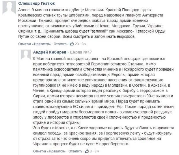 Парад Победы. Украина vs Россия