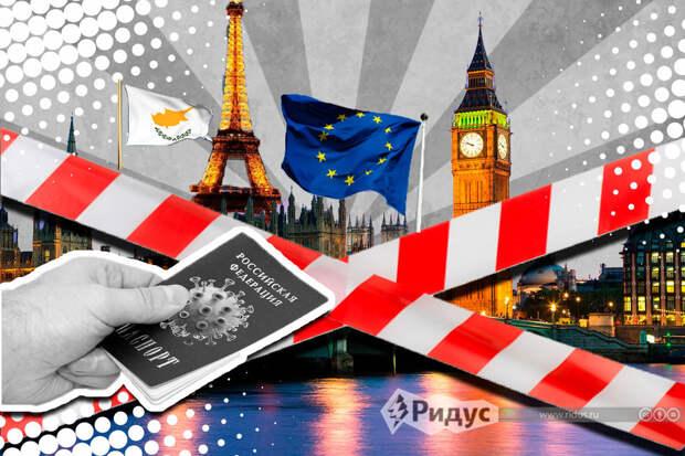 Прощай, заграница: закроют ли ковид-паспорта Европу для россиян