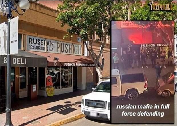 Соловьев показал, как в США обороняющих от вандалов ресторан приняли за «русскую мафию»
