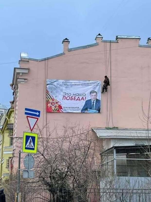 С дома в центре Петербурга убрали баннер с Вячеславом Макаровым