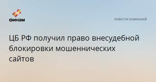 ЦБ РФ получил право внесудебной блокировки мошеннических сайтов