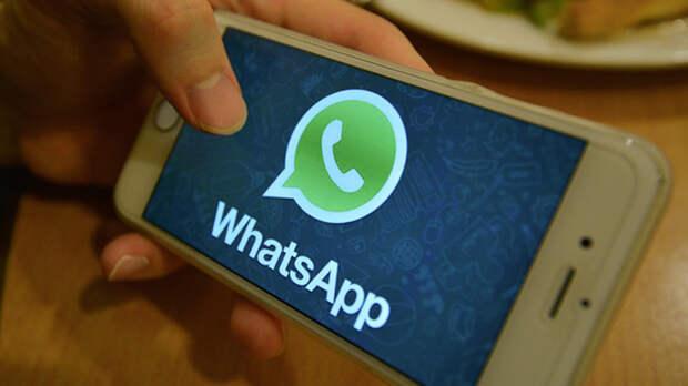 Изменения политики WhatsApp открыли для мошенников новый способ обмана