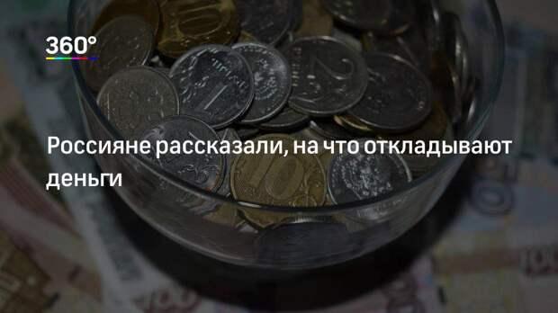 Россияне рассказали, на что откладывают деньги