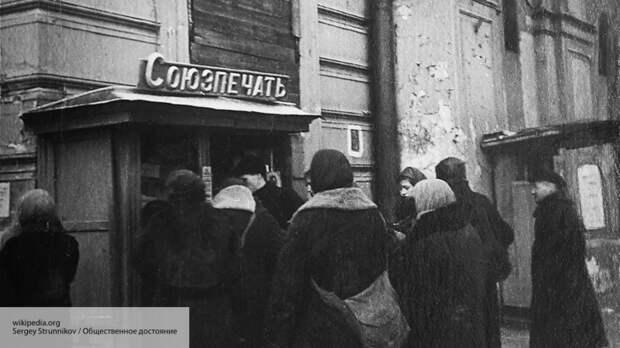 Ленинград блокадный. Союзпечать