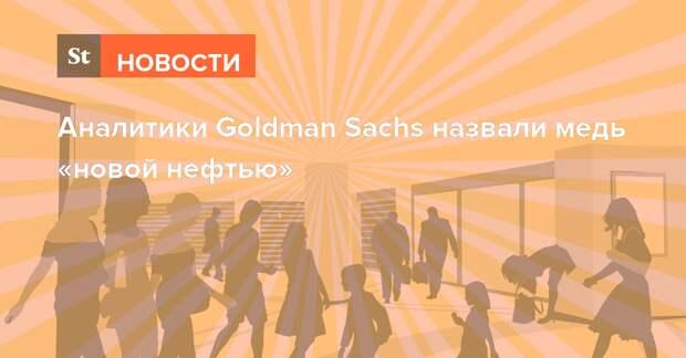 Аналитики Goldman Sachs назвали медь «новой нефтью»