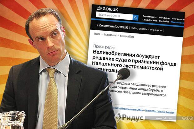 Как бета-версия британского правительственного сайта закрытие ФБК* осудила