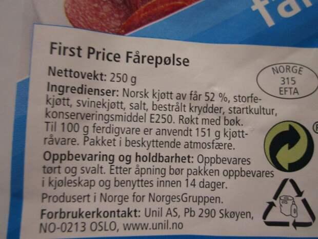 Купила в Норвегии колбасу и решила посмотреть на ее состав. Какой сделала вывод