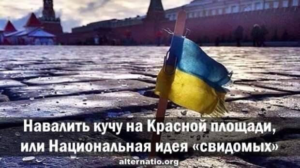 Навалить кучу на Красной площади, или Национальная идея свидомых
