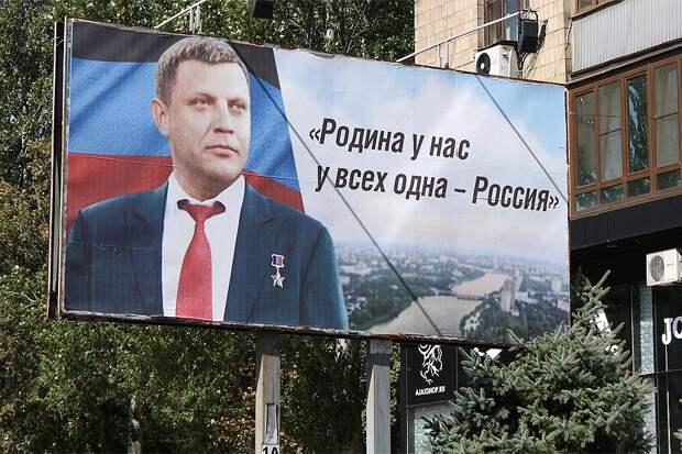 Плакат на улицах Донецка, сентябрь 2018 года.