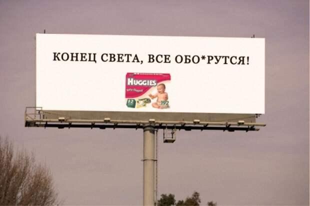 Реклама к концу света