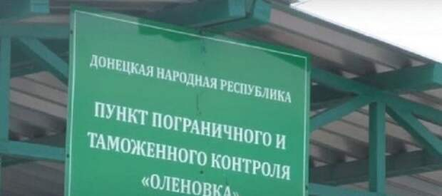 КПВВ «Еленовка» 14 июня будет осуществлять пропуск граждан