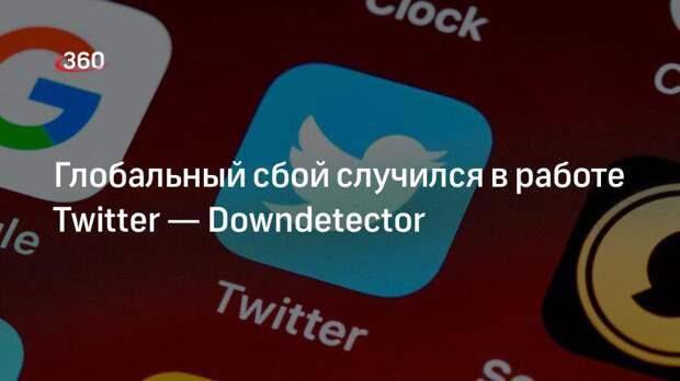 Глобальный сбой случился в работе Twitter— Downdetector