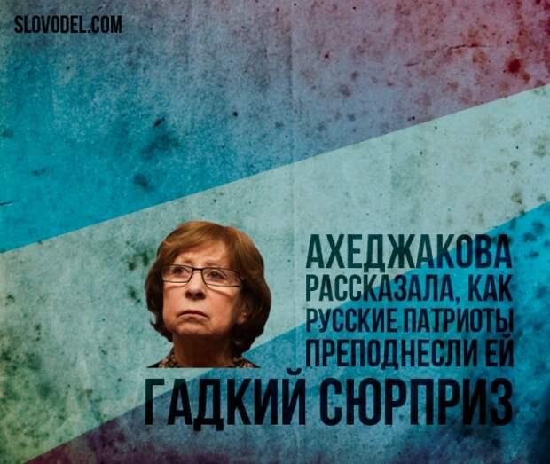 Ахеджакова рассказала, как русские патриоты преподнесли ей «гадкий сюрприз»