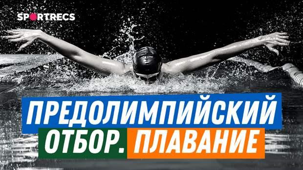 Предолимпийский отбор. Плавание
