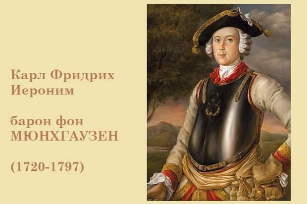 Карл Фридрих Иероним фон Мюнхгаузен (в мундире кирасира). Г. Брукнер, 1752 год.