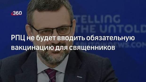 Владимир Легойда: РПЦ не будет вводит обязательную вакцинацию для священников
