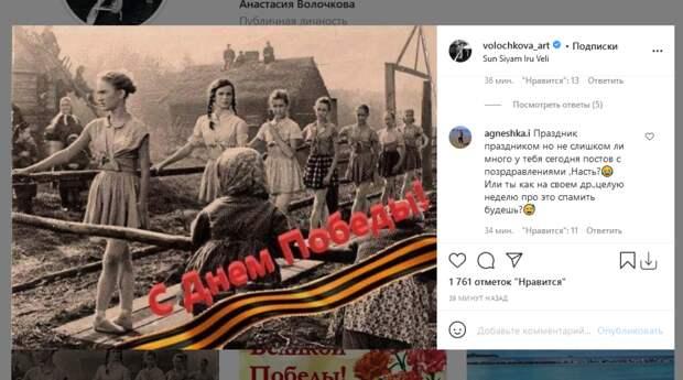 Волочкова в честь 9 Мая опубликовала фото с юными балеринами в годы войны