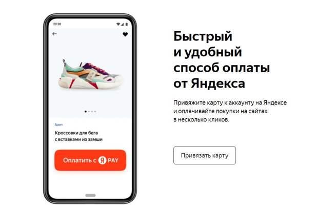 """Яндекс"" запустил сервис для оплаты покупок Yandex Pay"