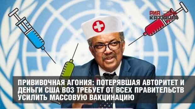 Прививочная агония: потерявшая авторитет и деньги США ВОЗ требует от всех правительств усилить массовую вакцинацию