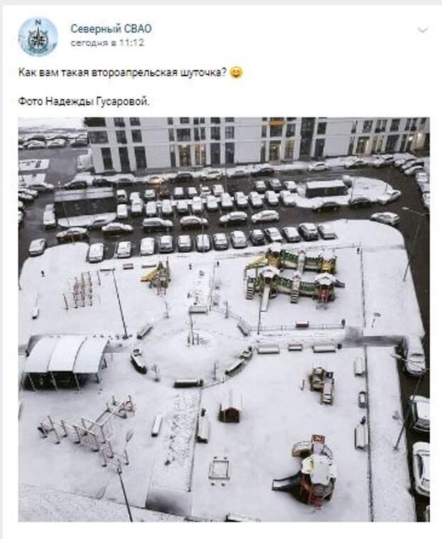 Фотокадр: второапрельская шутка в Северном