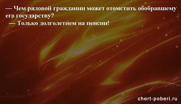 Самые смешные анекдоты ежедневная подборка chert-poberi-anekdoty-chert-poberi-anekdoty-43070412112020-5 картинка chert-poberi-anekdoty-43070412112020-5