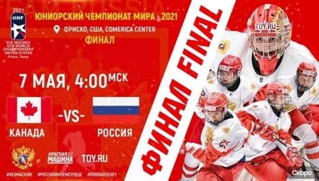 Россия — Канада. Финал ЮЧМ-2021. Смотреть онлайн