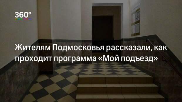 Жителям Подмосковья рассказали, как проходит программа «Мой подъезд»