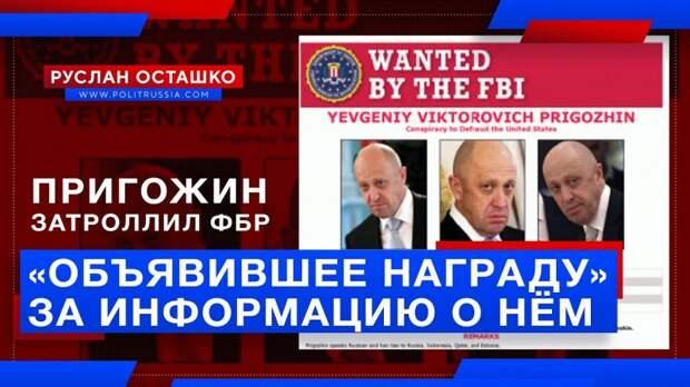 Пригожин затроллил ФБР, «объявившее награду» за информацию о нём