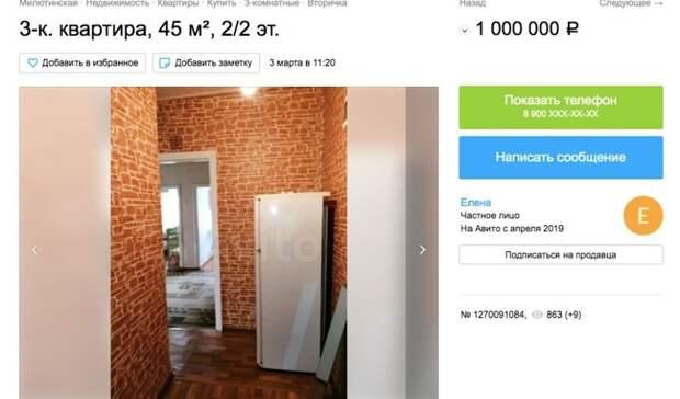 Жизнь с плесенью: как экономят на квартирах для сирот в Ростовской области