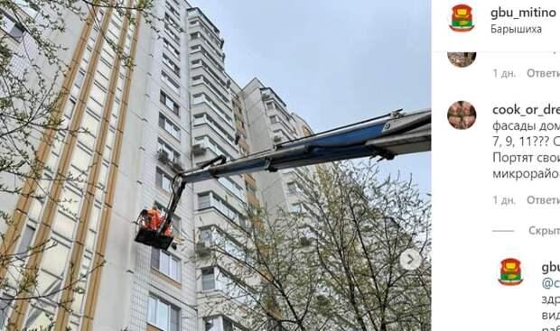В Митине будут мыть фасады домов только с плиточным покрытием — управа