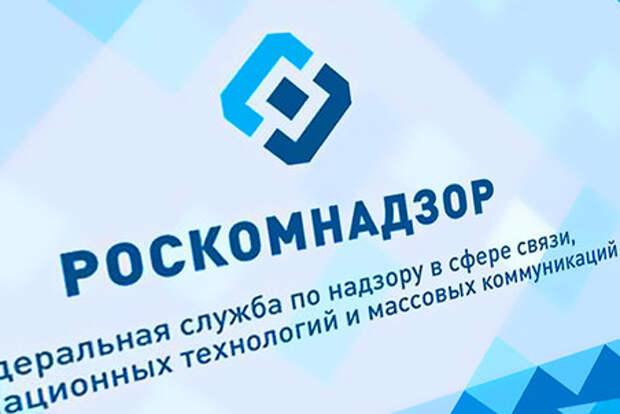 Роскомнадзор решил не блокировать Twitter