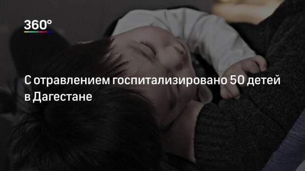 С отравлением госпитализировано 50 детей в Дагестане