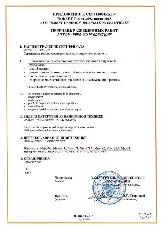 Вертолёты фирмы Камов поставлены вне закона