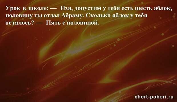 Самые смешные анекдоты ежедневная подборка chert-poberi-anekdoty-chert-poberi-anekdoty-43070412112020-11 картинка chert-poberi-anekdoty-43070412112020-11