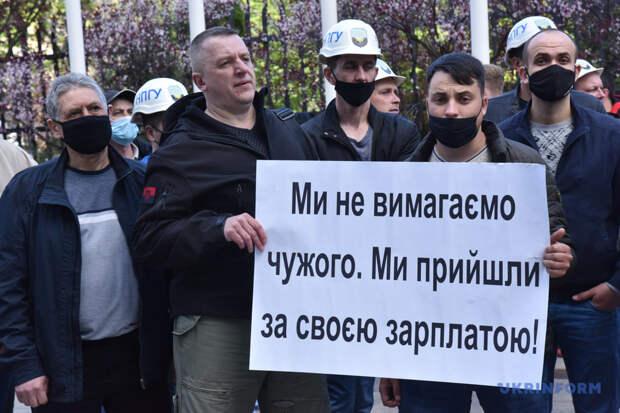 Горняки Украины пикетируют офис Зеленского с требованием погасить долги и улучшить условия труда