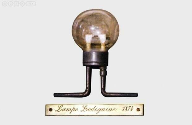 Лампочка накаливания Лодыгина.