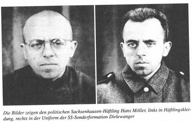 """Судьба """"людей"""" из дивизии СС Дирлевангера."""