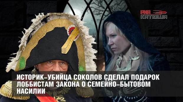 Историк-убийца Соколов сделал подарок лоббистам закона о семейно-бытовом насилии