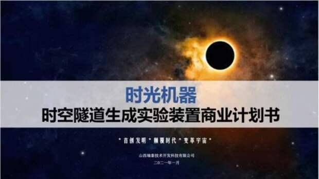 Спецслужбы США уверены, что Китай втайне от всех строит машину времени