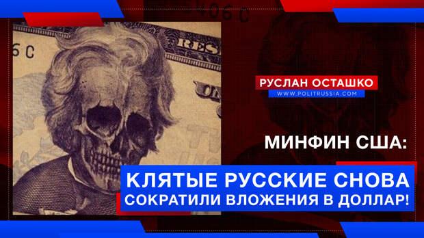 Минфин США: эти русские опять сократили вложения в американские облигации